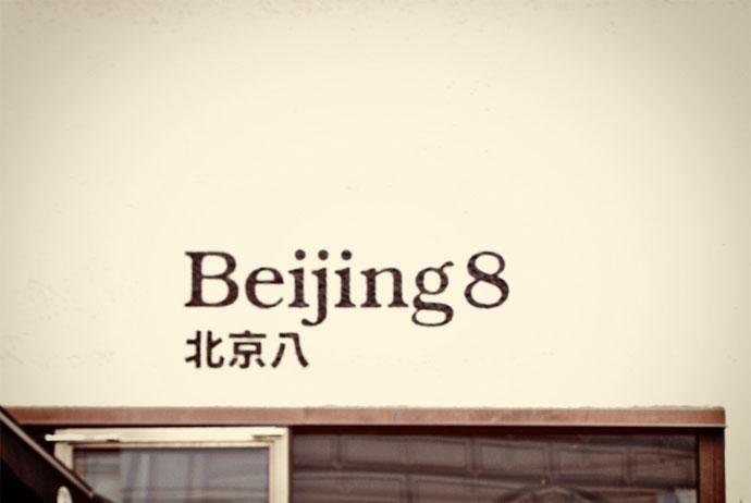 Beijing 8 in Gothenburg