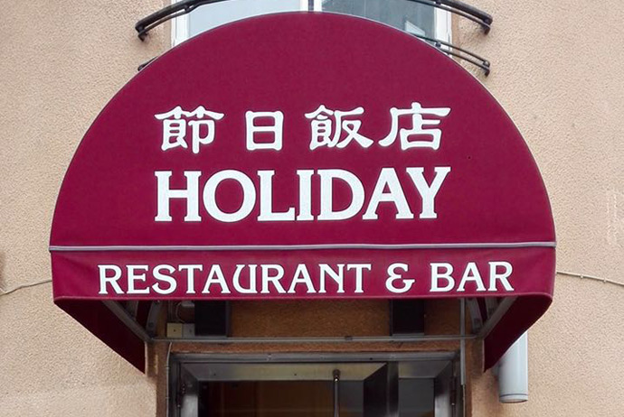 Holiday Chinese buffet in Stockholm